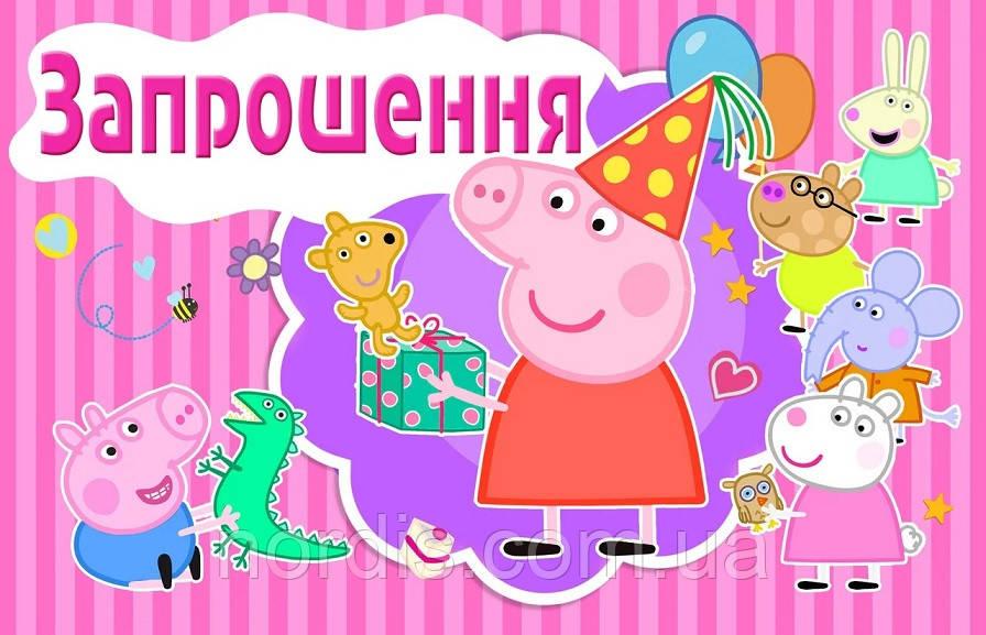 """Пригласительные на день рождения детские """"Свинка Пеппа""""  (10 шт)"""