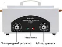 Сухожаровой шкаф СН 360 Т (сухожар)