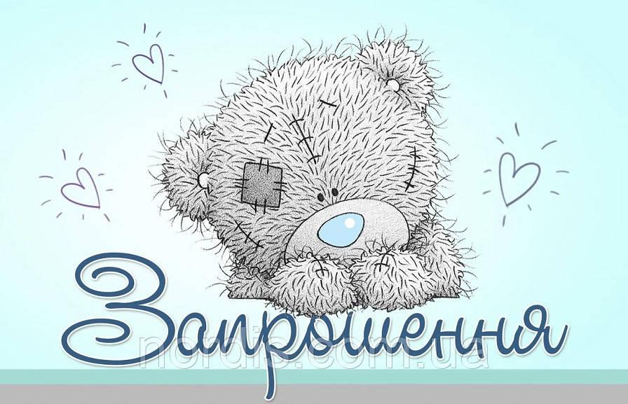 """Пригласительные на день рождения детские """"Мишка Тедди""""  (10 шт)"""