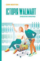 Книга Історія Walmart. Зроблено в Америці. Автор - Сем Уолтон (Наш формат)