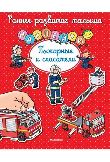 Раннее развитие малыша. Пожарные и спасатели (+ наклейки)