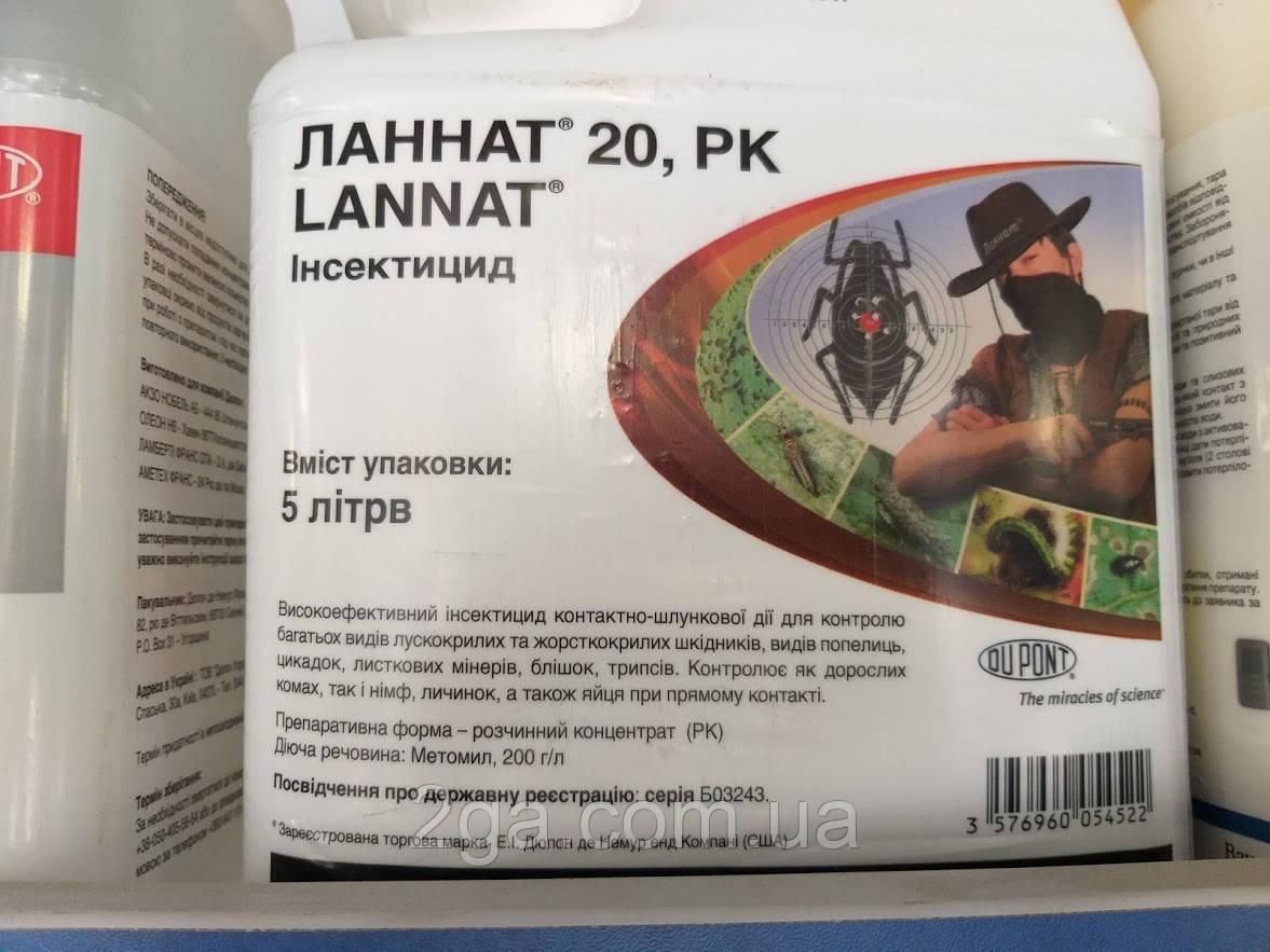 Ланнат - инсектицид, 5л ,Du Pont (Дюпон), срок годности  до 2017 года !