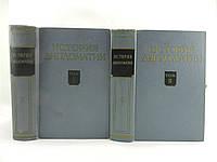 История дипломатии. Т. 1, 2 из 5 (б/у)., фото 1