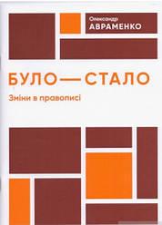 Книга Було-стало. Нові зміни в правописі. Автор - Олександр Авраменко (Даринка)