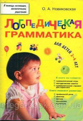 Логопедическая грамматика. Для детей 2-4 лет. Новиковская О.А.