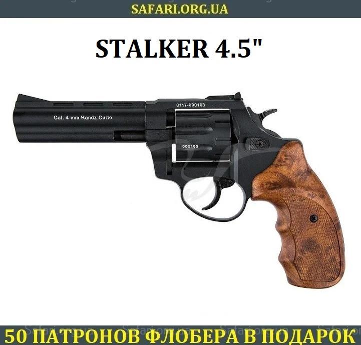 """Револьвер Stalker 4.5"""" (барабан сталь) коричневая рукоять"""
