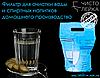 Фильтр для очистки воды  и спиртных напитков  домашнего производства