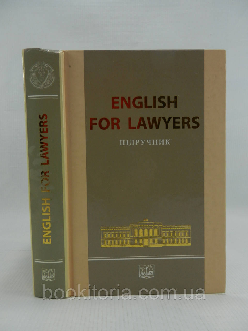 English for Lawyers (б/у).