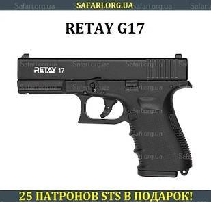 Стартовый пистолет Retay G17 (black)