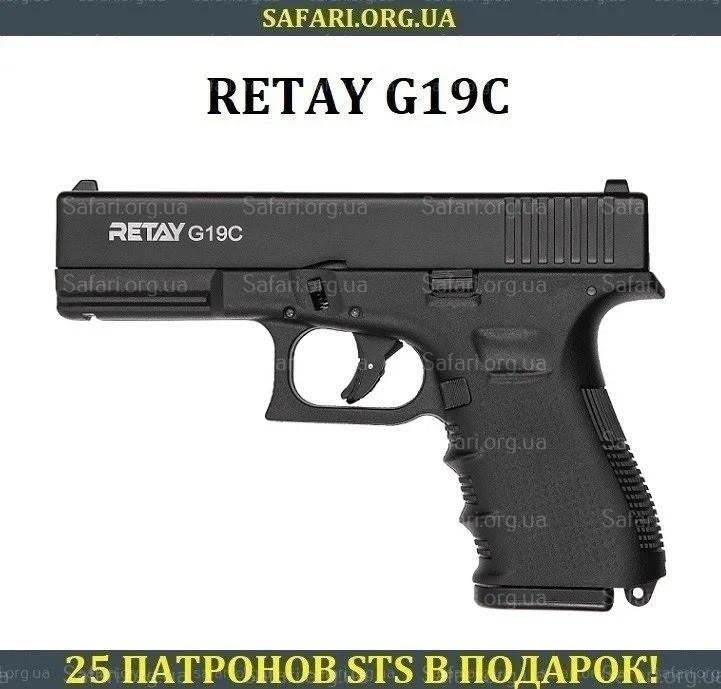 Стартовый пистолет Retay G 19C (Black)