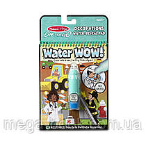 Водная раскраска Water Wow! Occupations Профессии
