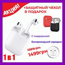 Беспроводные наушники гарнитура AirPods 2 с беспроводной зарядкой. Безпровідні навушники Аірподс 2 2019(копия)