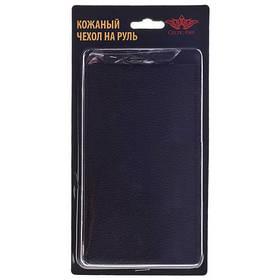 Чехол/оплетка на руль VSF68/4 M черная обшиваемая кожа, 4 шва