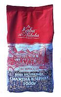 Львовский кофе в зёрнах Кава зі Львова Эспрессо 1000 грамм