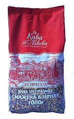 Львівська кава в зернах Кава зі Львова Еспресо 1000 грам