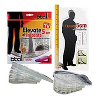 Силиконовые стельки для увеличения роста Elevate Al Instanse, силиконовые стельки для роста до 5 см