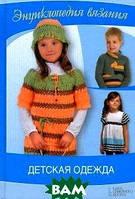 Е. В. Ругаль Детская одежда
