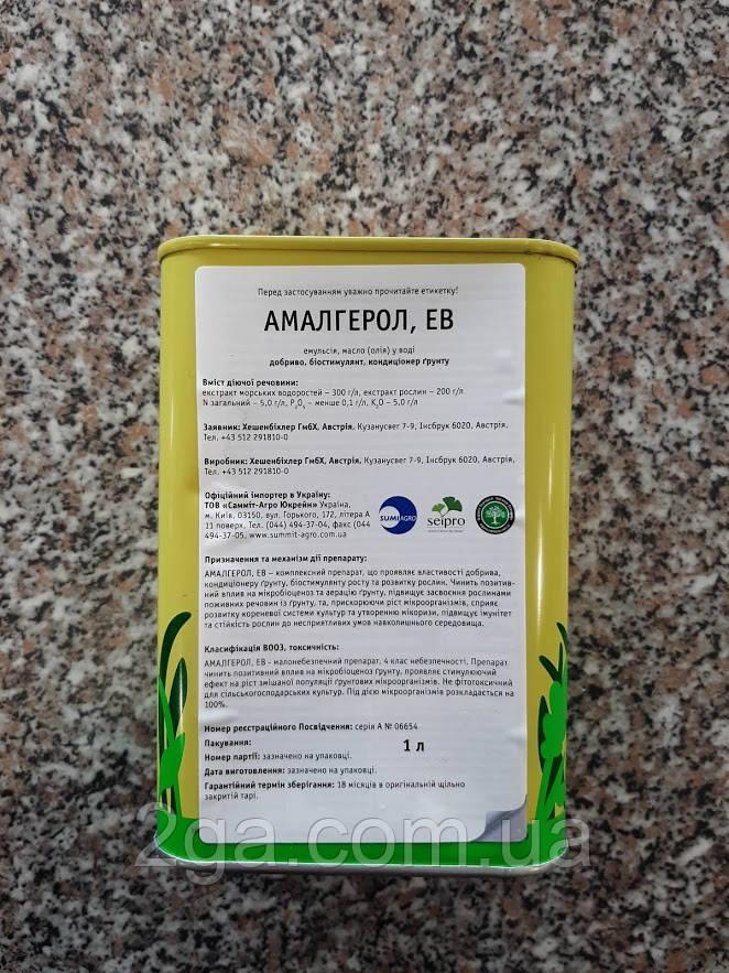 Биостимулятор Амалгерол 1 л, Summit Agro