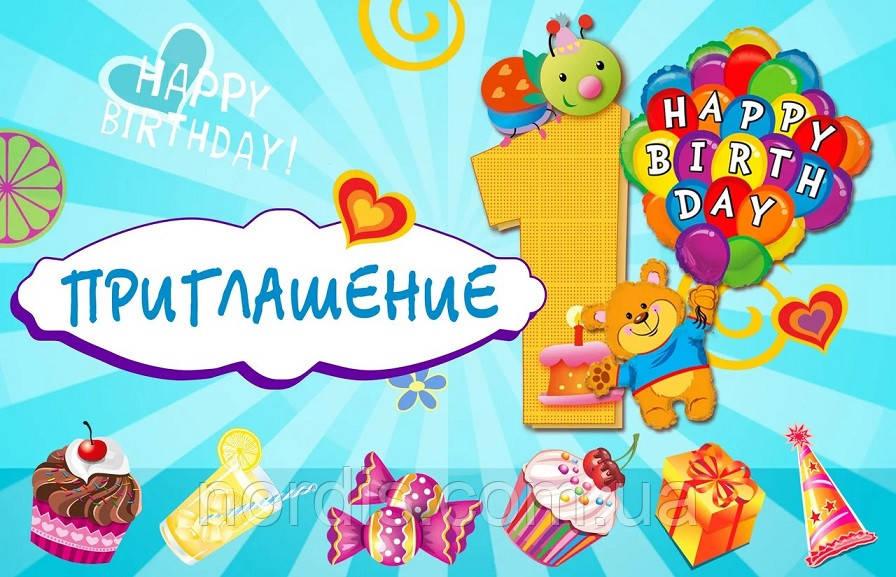 """Пригласительные на день рождения детские """"Первый год жизни"""" голубой (10 шт)"""