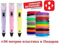 3D/3Д ручка с LED ЭКРАНОМ + ПОДАРОК пластик 50 метров и подставка