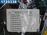 ⭐⭐⭐⭐⭐ Р/к усилителя тормозов вакуум. ВАЗ № 63Р (производство  БРТ)  Ремкомплект 63Р