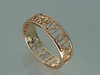 """Кольцо обручальное """"Господи спаси и сохрани - 2"""" с устойчивым покрытием золота."""