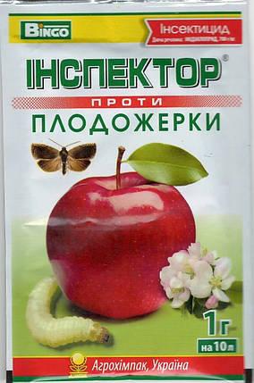 """Инспектор """"Плодожерка"""" - инсектицид против плодожерки, 1 г, фото 2"""