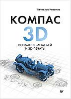 КОМПАС-3D: создание моделей и 3D-печать. Никонов В. В.