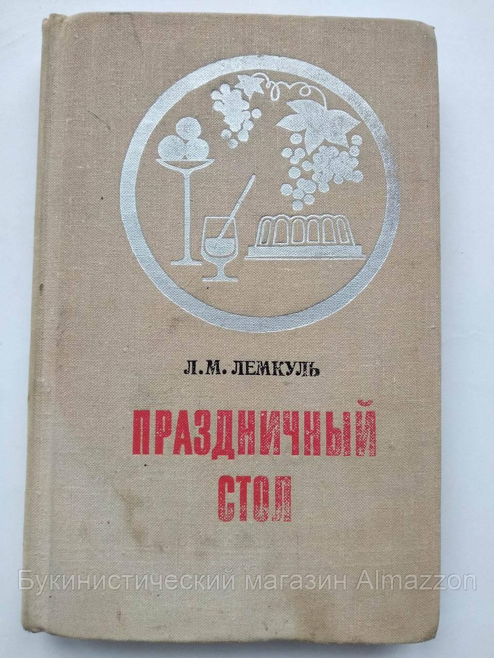 Праздничный стол Л.Лемкуль