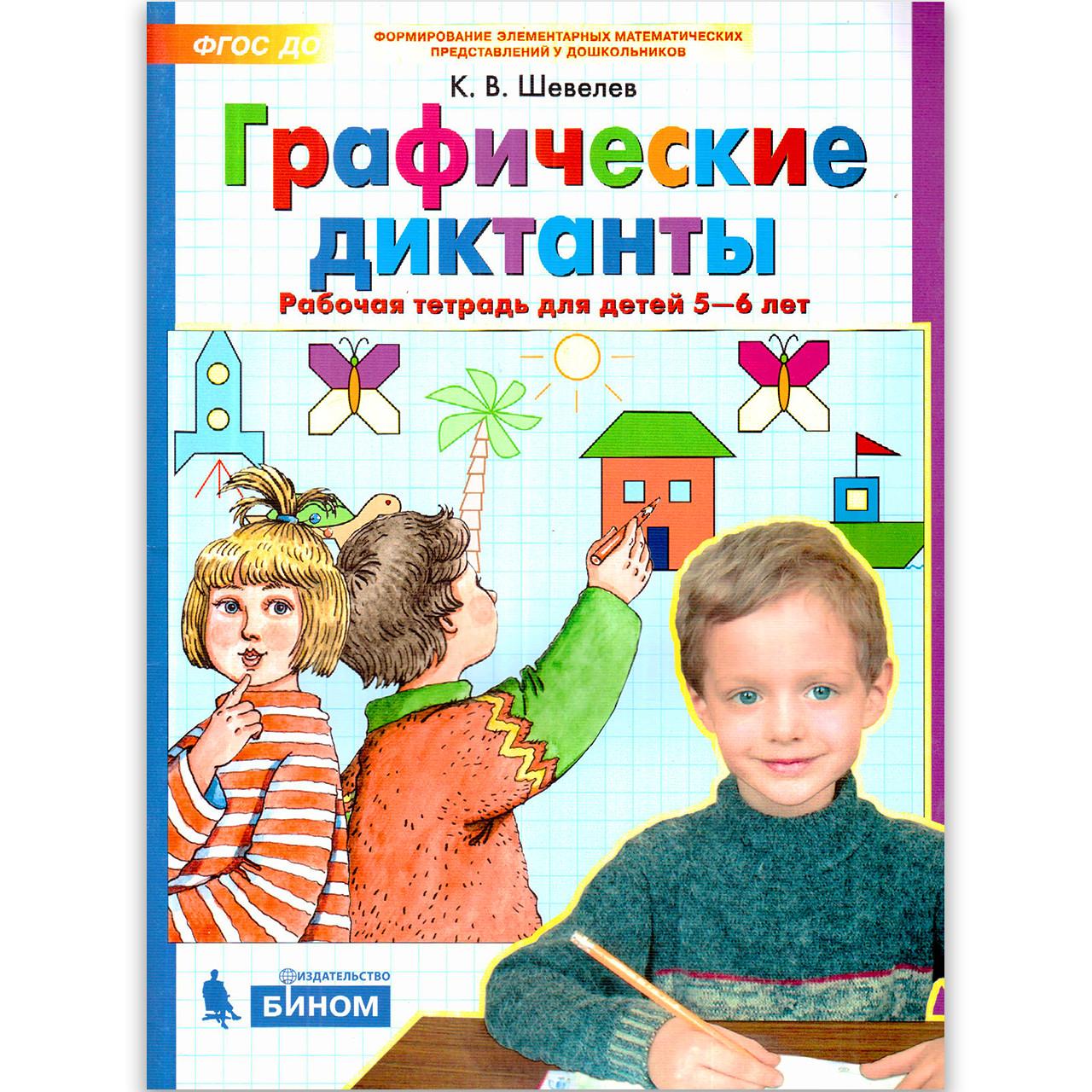 Графические диктанты Тетрадь для детей 5-6 лет Авт: Шевелев К. Изд: Бином