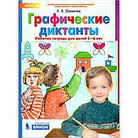 Графические диктанты Тетрадь для детей 5-6 лет Авт: Шевелев К. Изд: Бином, фото 1