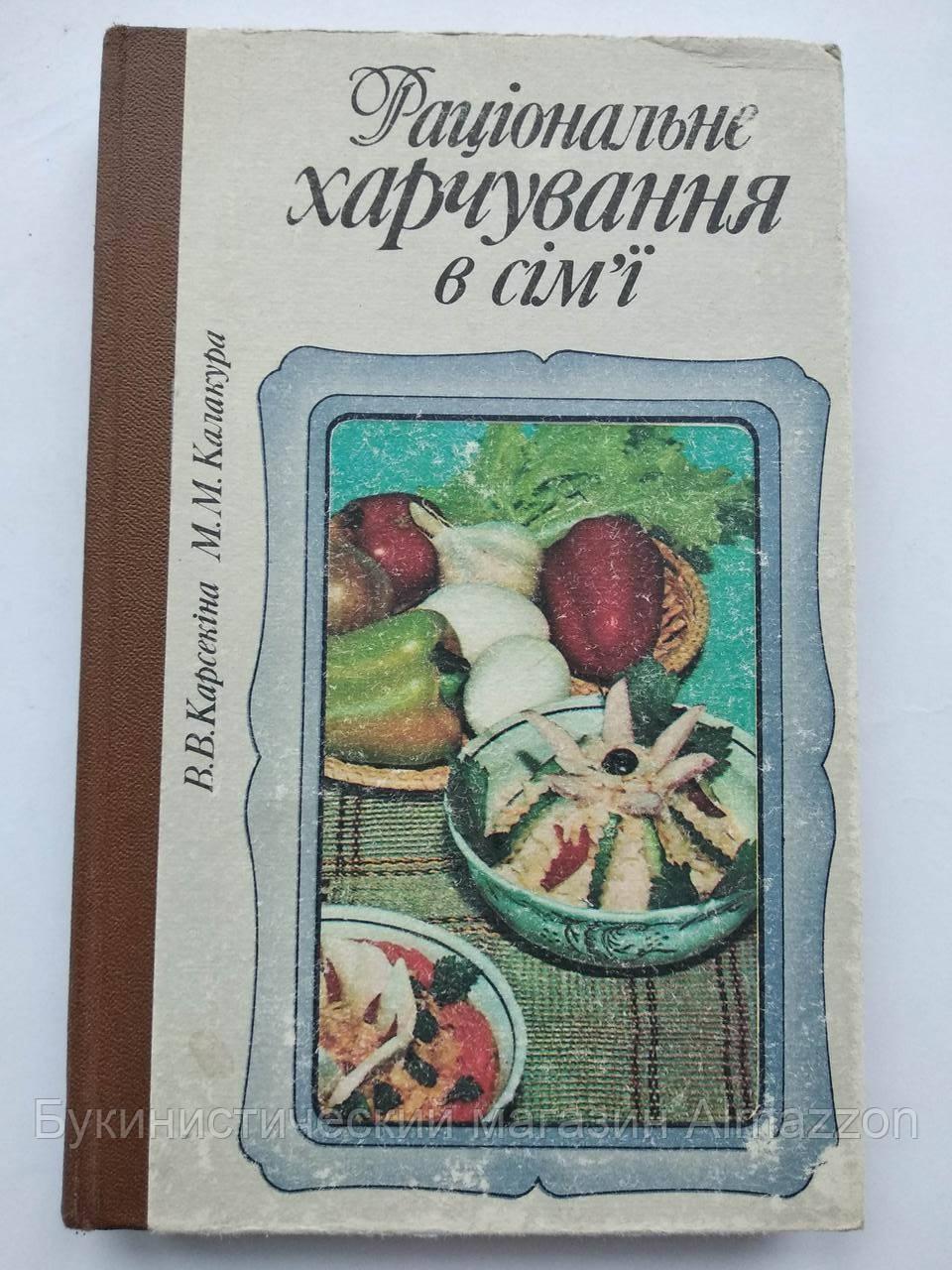 Раціональне харчування в сім'ї В.Карсекіна