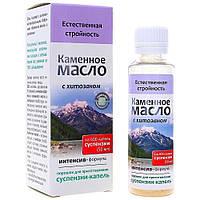 Каменное масло с хитозаном естественная стройность 600 капель суспензии 1 флакон Сашера-мед