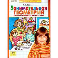Занимательная геометрия Тетрадь для детей 5-6 лет Авт: Шевелев К. Изд: Ювента, фото 1