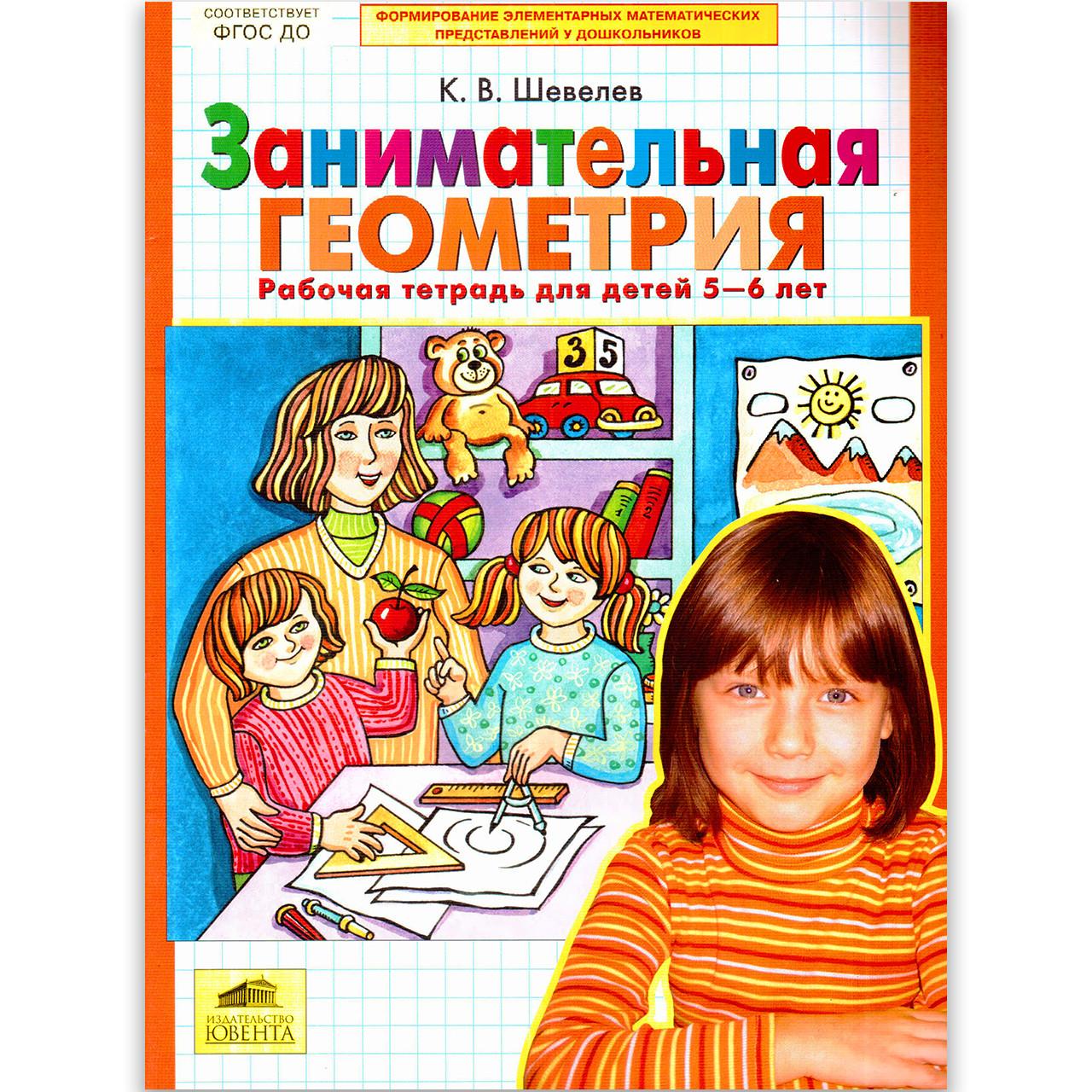 Занимательная геометрия Тетрадь для детей 5-6 лет Авт: Шевелев К. Изд: Ювента