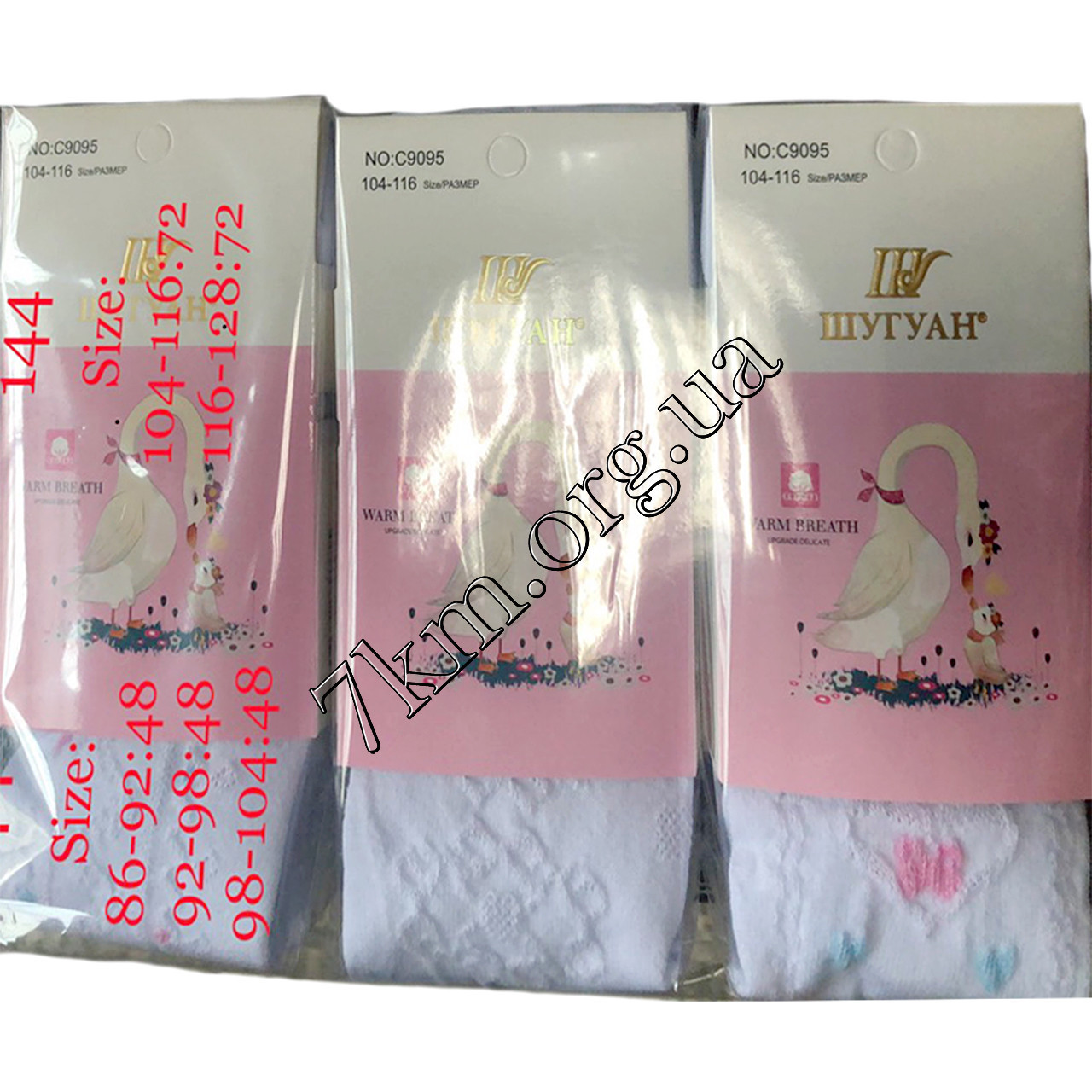 Колготки детские оптом для девочек Шугуан с перфорацией 116-124 см.Китай C9095-1