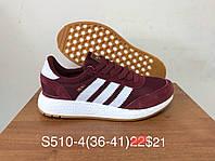 Подростковые кроссовки оптом Adidas Iniki (36-41)