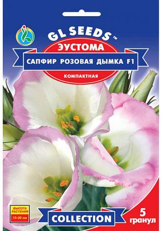 Эустома Сапфир Розовая Дымка F1, фото 2
