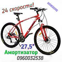 """Велосипед 27,5"""" скоростной, спортивный, горный 24 скорости/передачи.Дисковые тормоза,амортизатор. Рама 19"""""""