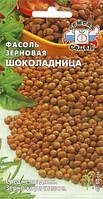 Семена Фасоль зерновая Шоколадница  5 г