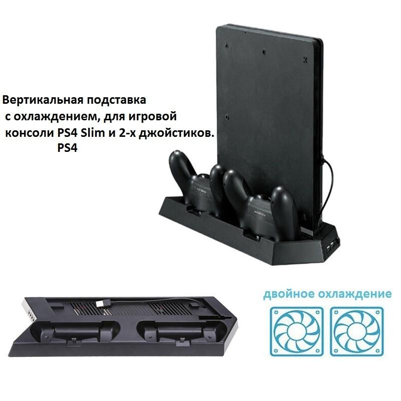 Подставка охлаждающая, зарядная станция для игровой консоли Playstation 4 PS4 slim и 2-х джойстиков