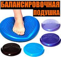 Массажная подушка полусфера/ балансировочный диск надувной