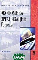 Г. Г. Иванов Экономика организации. Торговля
