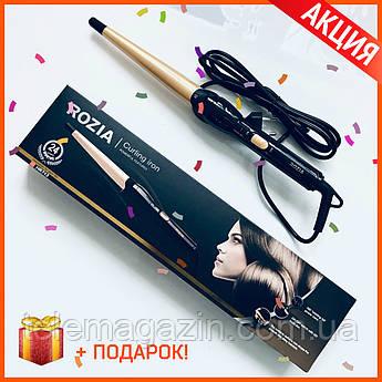 Конусная плойка для волос ROZIA HR713 ОРИГИНАЛ + Подарок! Идеальные локоны