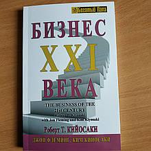 """С.""""Успех""""  Кийосаки (офсет) Бизнес XXI века"""