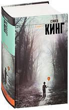 Кинг Стивен Оно в 2-х томах