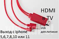 Apple Lightning Iphone 5,6, 7,8,10 и iPad в HDMI. MHL Переходник адаптер преобразователь кабель .