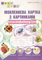 Мовленнєва картка з картинками : логопедичне обстеження рівня мовленнєвого розвитку дитини, фото 1