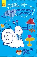 Книги для детей Наклею я історію:Про маленького равлика (Ranok-Creative)Ранок Украина Ч758004У
