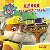 Книги для детей Щенячий патруль:Истории.Щенки спасают поезд (Ranok-Creative)Ранок Украина ЛП197001Р